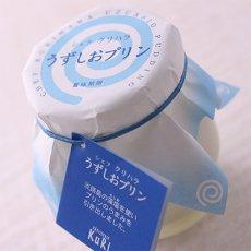 画像2: うずしおプリン (2)